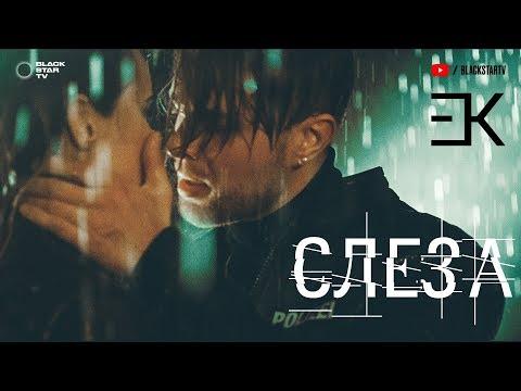 Егор Крид - Слеза (премьера клипа, 2018) (видео)