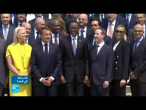 العرب اليوم - شاهد: الرئيس الفرنسي يستقبل أبرز شخصيات قطاع التكنولوجيا في العالم