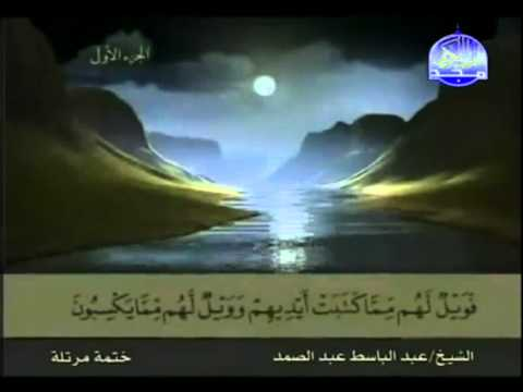 tartil - A beautiful recitation of juz' [1] of the Glorious quran.