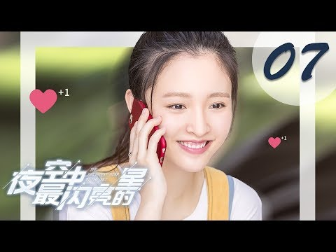 【ENG SUB】夜空中最闪亮的星 07 | The Brightest Star in The Sky 07(黄子韬、吴倩、牛骏峰、曹曦月主演)