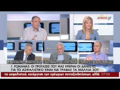 "Video - Ρωμανιάς: ""Χωρίς γνώση για την κοινωνική ασφάλιση η διαπραγματευτική ομάδα του Μάξιμου"""