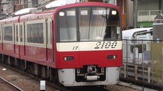 【快特/エア急】京急本線 駅高速通過シーン集 3駅で収録【赤い電車】