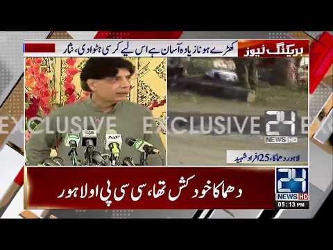 چودھری نثار نے لاہور دھماکے کی وجہ سے پریس کانفرنس ملتوی کردی