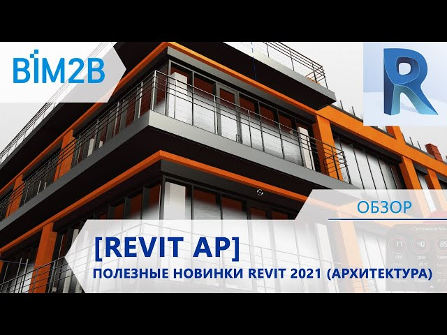 Revit для архитектуры: преимущество курсов