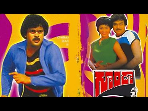 Goonda { గూండా సినిమా } Full Length Telugu Movie || Chiranjeevi, Radha