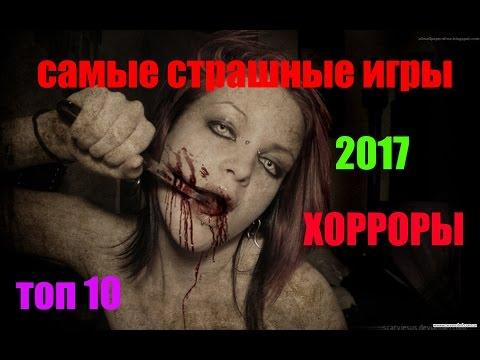 ТОП 10 хоррор игр на пк 2017 Новые самые страшные игры!