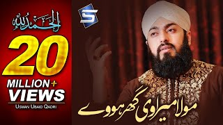 Video Moula mera ve ghar howe - Usman Ubaid Qadri New Track 2017 - Naat Album 2017 - Released by STUDIO 5. MP3, 3GP, MP4, WEBM, AVI, FLV Juli 2018