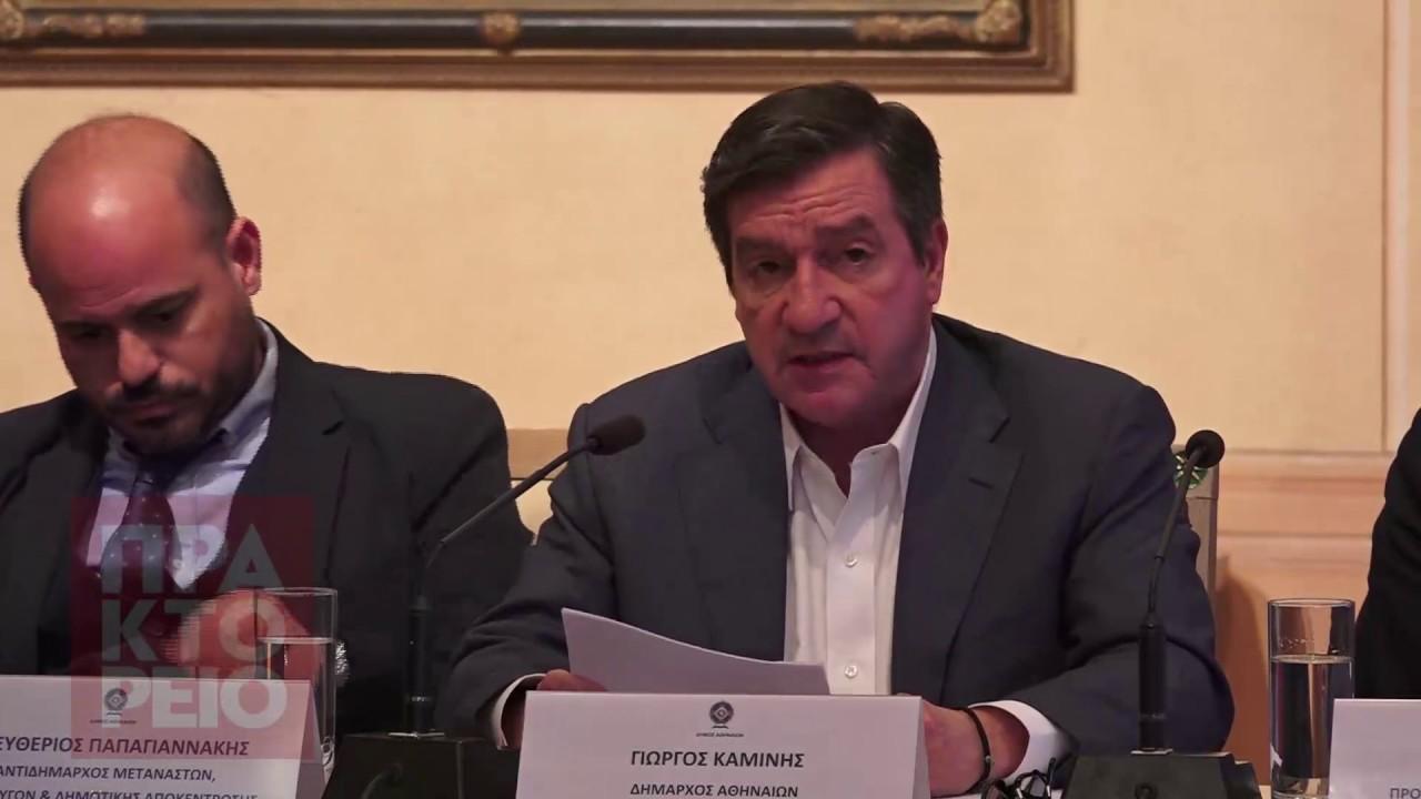 Συνέντευξη Τύπου  δημάρχου Αθηναίων Γιώργου Καμίνη για το προσφυγικό