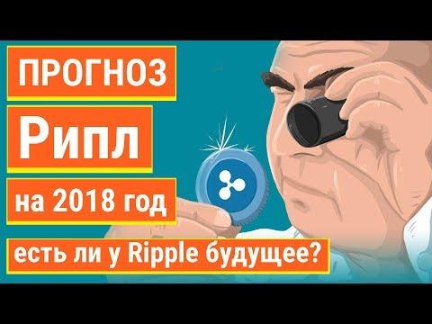 Прогноз Рипл на 2018 год. Есть ли у Riррlе будущее - DomaVideo.Ru
