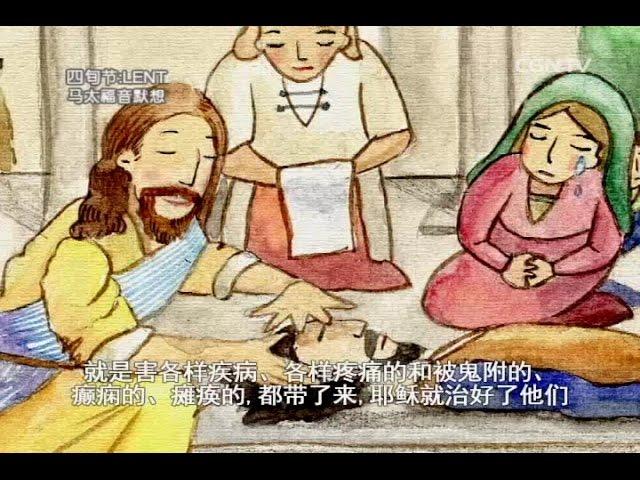 四旬节马太福音默想-03-耶稣开始传道并呼召四门徒-马太福音4-18-25