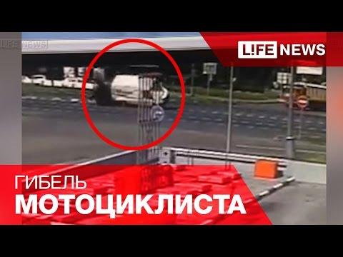 Гибель мотоциклиста в ДТП на юге Москвы