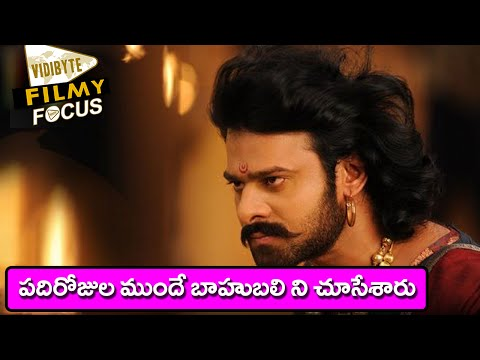 Baahubali Movie Leaked in Imax Theater...!
