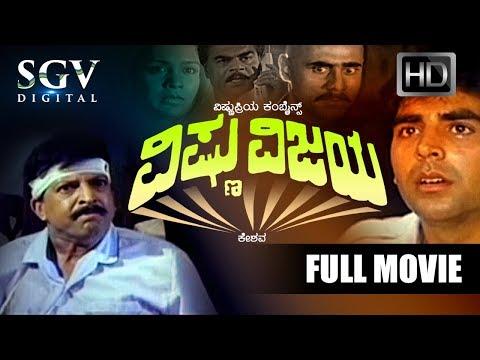 Vishnu Vijaya - Kannada Full Movie | Kannada Movies | Vishnuvardhan, Akshay Kumar