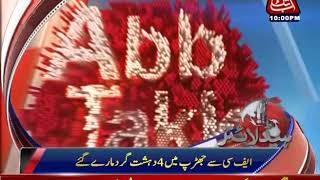 Abbtakk delivers the latest headlines news and information on the latest top stories from Pakistan and around the world on weather, business, entertainment, politics, sports and more. For in-depth analysis on news visit website www.abbtakk.tv OR watch at live.abbtakk.tv