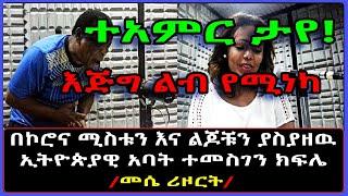 Ethiopia: ተአምር ታየ! ሚስቱን እና ልጆቹን ያስያዘዉ ኢትዮጵያዊ አባት አቶ ተመስገን ክፍሌ። /መሴ ሪዞርት/ #SamiStudio