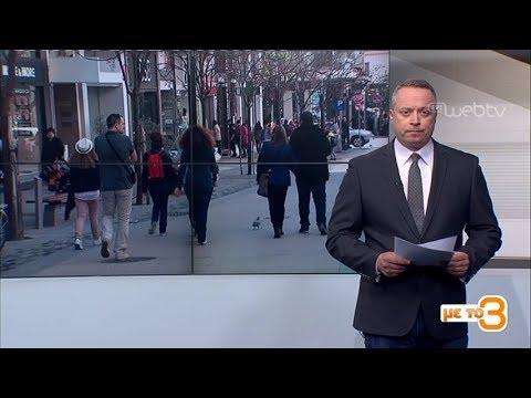 Τίτλοι Ειδήσεων ΕΡΤ3 18.00 | 04/04/2019 | ΕΡΤ