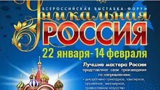 Уникальная Россия