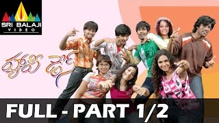 Happy Days Telugu Full Movie (2007) - Varun Sandesh, Tamanna - Part 1/2 - 1080p