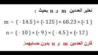 الرياضيات الأولى إعدادي - الأعداد العشرية النسبية الضرب و القسمة : تمرين 9
