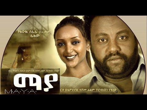 Maya - ማያ - New Ethiopian Movie - አዲስ ፊልም