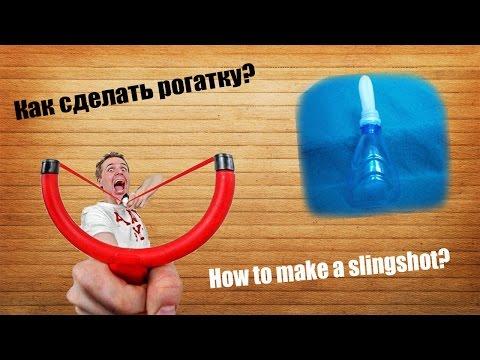Как сделать рогатку из бутылки и шарика