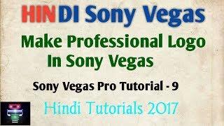 "दोस्तों इस वीडियो में आपको बताने जा रहा हु की आप अपने सोनी वेगास की मदद से प्रोफेशनल लोगो कैसे बनाते है(HINDI) Sony Vegas Pro 14 Full Tutorial For Beginners & Get sony vegas pro for free do - https://youtu.be/2K5CNo4cjzQ(HINDI) how to fade out & fade in sony vegas pro 14- Tutorial-4 - https://youtu.be/O3krfJRrhiQ(HINDI) add transition effect in a video using sony vegas pro-14 Tutorial-2 - https://youtu.be/NKs7ATtAKPMSony Vegas Pro14 How to Split/ Trim/Cut/Paste/Delete Unwanted Footage in video -Tutorial -1(HINDI) - https://youtu.be/6oYbd66_DEs(HINDI) How to remove audio from video sony vegas pro 14 Tutorial - 3 - https://youtu.be/W6h6a04qLcs(HINDI) How to use chroma key sony vegas pro 14 Tutorial-6 - https://youtu.be/Q0srXMUQ6pM(HINDI) Sony Vegas Pro 14 Render Fix ""Error Occurred While Creating Media File"" solution -Tutorial-7  -https://youtu.be/6PC4_TNe6vs[HINDI] How to Add Continue Scroll Text Effect in a Video  Sony Vegas Pro 14-Tutorials -8 -https://youtu.be/6r6Kx-Vd3yQ(HINDI) how to get download & install sony vegas pro 14 full version for free (windows 7 8 10&Mac) - https://youtu.be/i66w1zYg9N4(In Hindi) how to add/Install new fonts to sony vegas pro 14  Tutorial - 10-https://youtu.be/bqibuESBLJwHow to make a 3d rotating logo in sony vegas 14 hindi Tutorial - 11-https://youtu.be/TIX1rGPSCZ0"