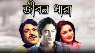 Jibon Dhara, a Bangla movie directed by Matin Rahman and starring Rajib, Washim, Rozina and Dilara Yasmin.Subscribe to Bongo on YouTube! http://youtube.com/bongobdClick on the link to watch the video on Bongo:Follow Bongo:Twitter: https://twitter.com/BongoBDFacebook: https://facebook.com/watch.bongoGoogle: http://google.com/+bongobd