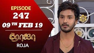 ROJA Serial | Episode 247 | 09th Feb 2019 | ரோஜா | Priyanka | SibbuSuryan | Saregama TVShows Tamil