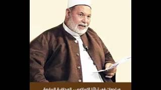 مراجعات في تراثنا الإسلامي المحاضرة السادسة