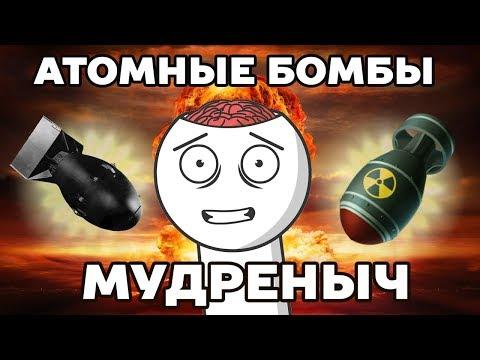 Пугающая правда о ядерном оружии [RealLifeLore на русском]
