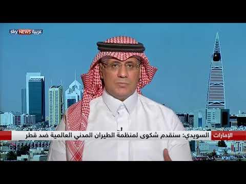 العرب اليوم - بالفيديو: تصرف قطر يهدد الملاحة المدنية الدولية