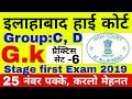 Allahabad high court group D/C | G.k practice set 6