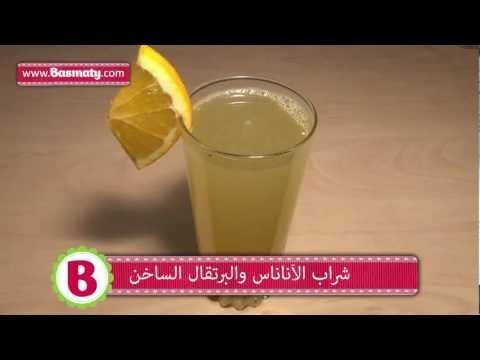شراب ساخن بالأناناس و البرتقال
