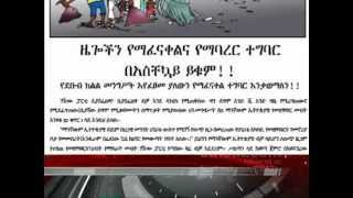 TPLF Expelling Amhara People Out Of Southern Ethiopia