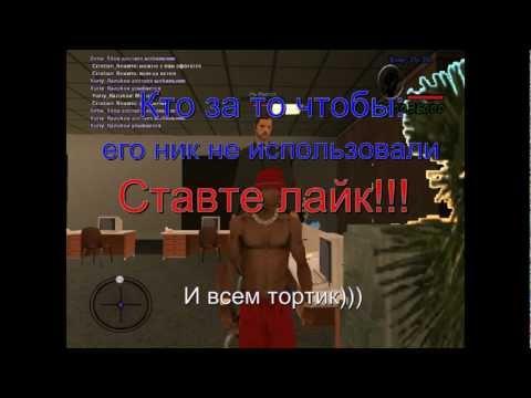 Авторские права на ник : Leon_Grand (Cпецыально для GrandLeonTV)