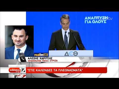 Σφοδρή κριτική ΣΥΡΙΖΑ στις εξαγγελίες Μητσοτάκη | 09/09/2019 | ΕΡΤ