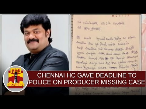 Chennai-HC-gave-deadline-to-Police-on-Producer-Madhan-missing-case-Thanthi-TV