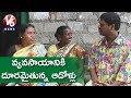 Bithiri Sathi On Agriculture Work   NITI Aayog Survey On Rural Women   Teenmaar News