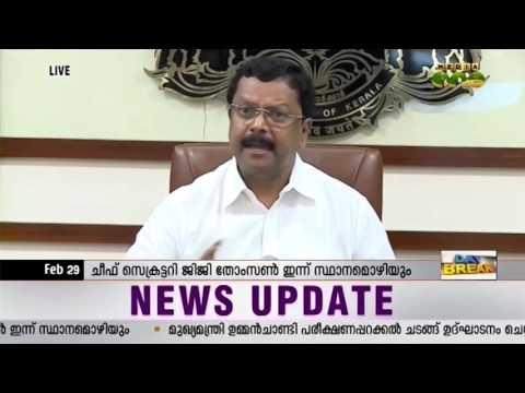 Chief Secretary Jiji Thomson to step down today
