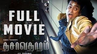 Video DASAVATHAARAM  FULL MOVIE (TAMIL) STEREO HD (2008) MP3, 3GP, MP4, WEBM, AVI, FLV September 2018