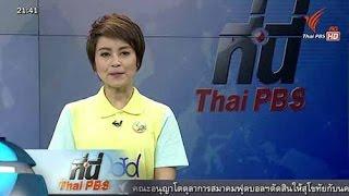ที่นี่ Thai PBS - 13 พ.ย. 58