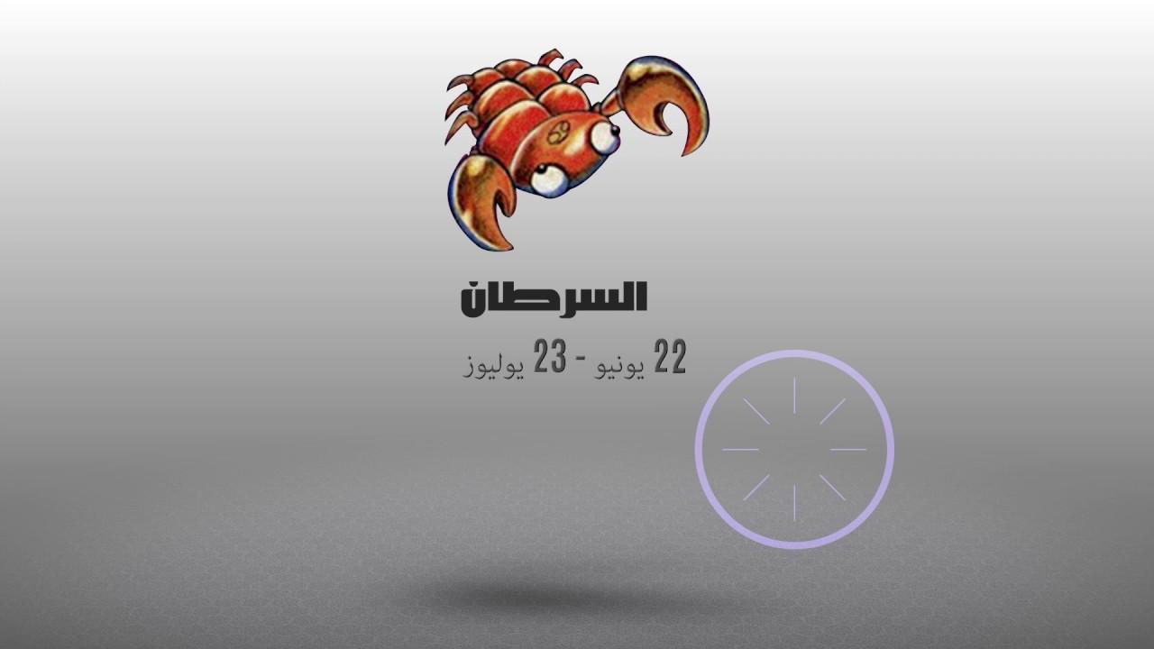 أبراج   أشنو قال زهرك اليوم : 05 ماي 2017   شوف تيفي   أشنو قال زهرك اليوم