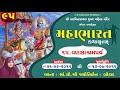 Mahabharat Kathamrut  Day 23 Part 4