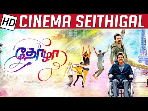 I-cried-after-Thozha-Screening-Nagarjuna-Cinema-Seithigal-12-03-2016