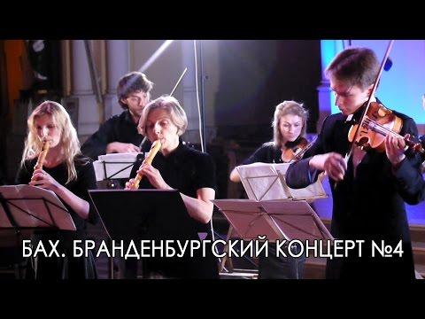 Bach. Brandenburg concert №4 BWV 1049 - Sankt-Joseph-Kapelle (видео)