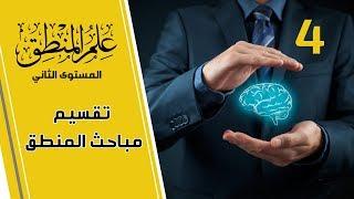 (4) تقسيم مباحث المنطق \ دورة علم المنطق المستوى الثاني