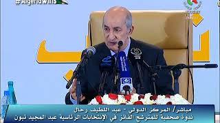 Abdelmadjid Tebboune promet de réviser rapidement la Constitution- Canal Algérie
