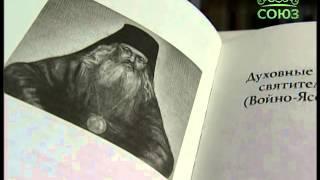Книга «Врачу благий и милостивый» — Войно-Ясенецкий Лука — видео