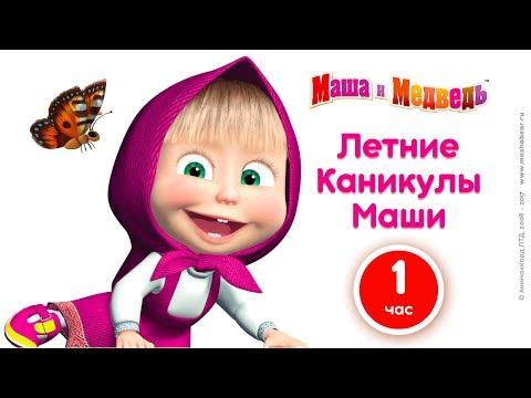 Маша и Медведь -  Летние каникулы Маши! 🌻 Большой сборник мультфильмов про лето! ☀️ (видео)