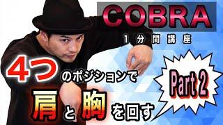 MST – cobra【4つの動きで肩と胸と腰をコントロール】1分間講座 Part.2